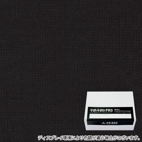 スチールブラック色に染める綿麻用の染色キット / そめそめキットPro 【S-0044】