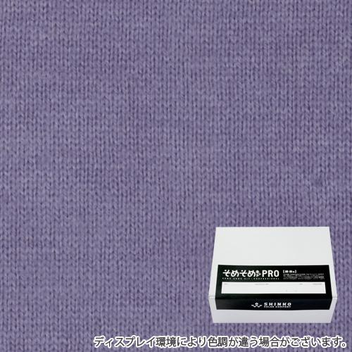 ジェンティアンブルー色に染める綿麻用の染色キット / そめそめキットPro 【S-0077】