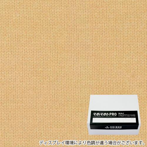 藁色(わら色)に染める綿麻用の染色キット / そめそめキットPro 【S-0164】