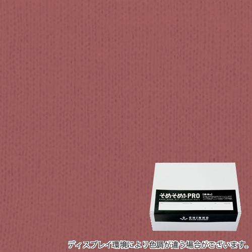 アンティークローズ色の染料(綿・麻用の染色キット) - そめそめキットPro / カラーマーケット