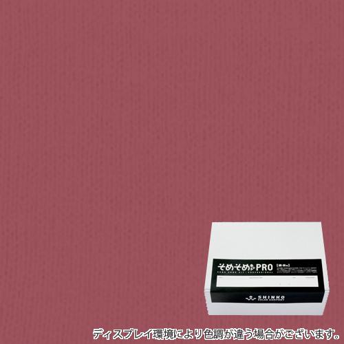 オールドローズ色に染める綿麻用の染色キット / そめそめキットPro 【S-0066】(pro-066)