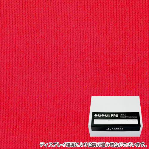 ポピーレッド色の染料(綿・麻用の染色キット) - そめそめキットPro / カラーマーケット