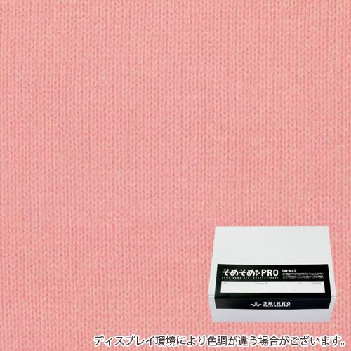 サンライズピンク色の染料(綿・麻用の染色キット) - そめそめキットPro / カラーマーケット