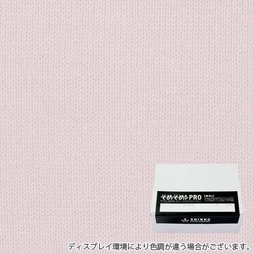シャーベットローズ色の染料(綿・麻用の染色キット) - そめそめキットPro / カラーマーケット