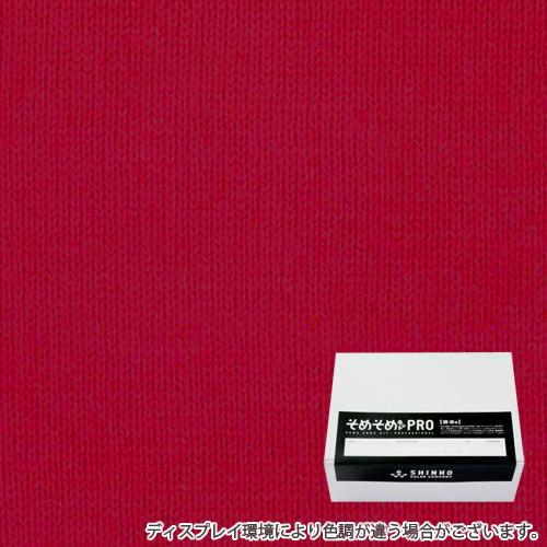 チェリーレッド色の染料(綿・麻用の染色キット) - そめそめキットPro / カラーマーケット