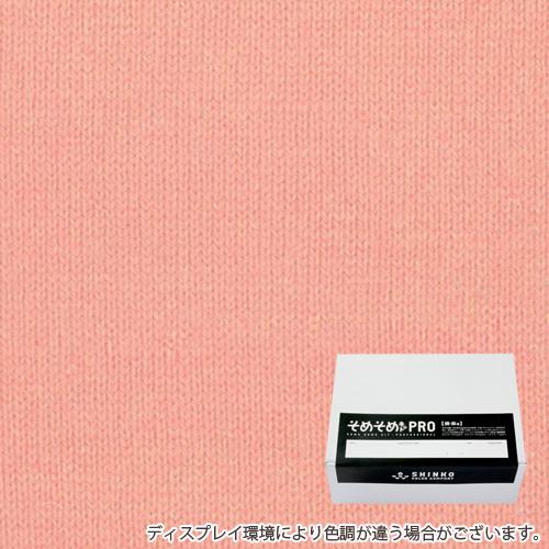 フラミンゴピンク色の染料(綿・麻用の染色キット) - そめそめキットPro / カラーマーケット