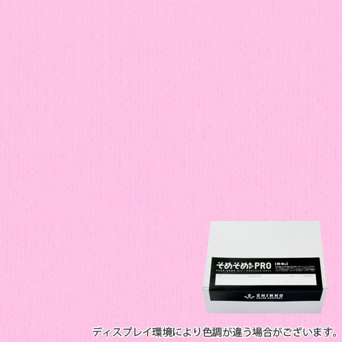 桃花色(ももはな色)に染める綿麻用の染色キット / そめそめキットPro 【S-0252】(pro-252)