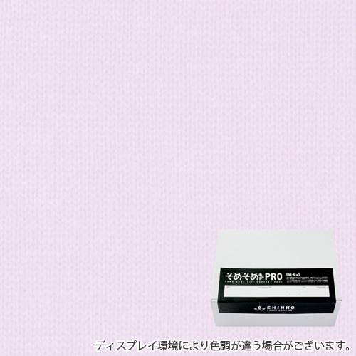 パステルベンダー色に染める綿麻用の染色キット / そめそめキットPro 【S-0266】
