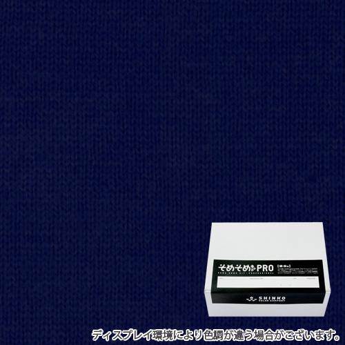 ダークブルー色に染める綿麻用の染色キット / そめそめキットPro 【S-0277】