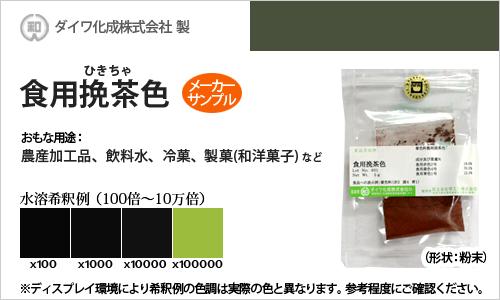 食用色素製剤 挽茶(ひきちゃ)色 - メーカーサンプル 5g(粉末状)の食紅(食用色素)