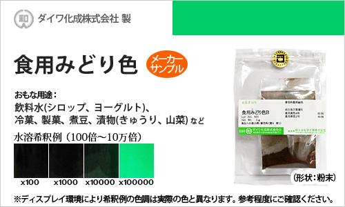 食用色素製剤 みどり色B - メーカーサンプル 5g(粉末状)の食紅(食用色素)