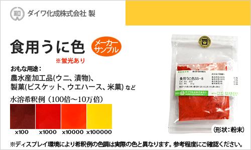 食用色素製剤 うに色SS-8(ウニ、漬物等に最適) - メーカーサンプル 5g(粉末状)の食紅(食用色素)
