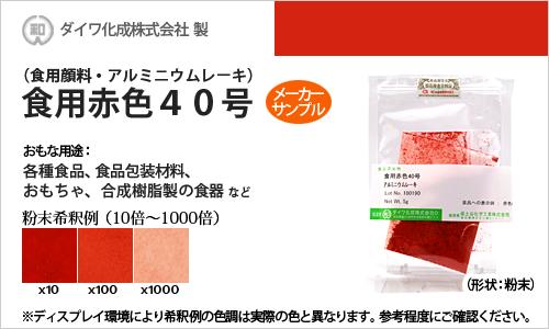 食用アルミニウムレーキ赤色40号(顔料タイプの食用色素) - 粉末食品、おもちゃや食器の着色に最適 - メーカーサンプル 5g(粉末状)