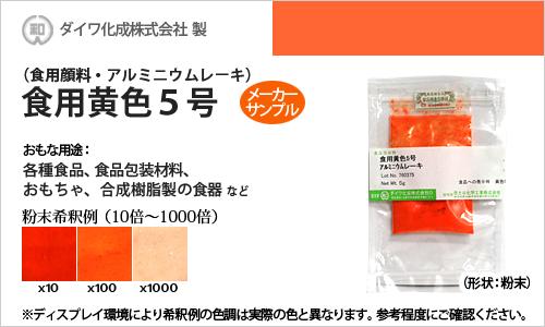 食用アルミニウムレーキ黄色5号(顔料タイプの食用色素) - 粉末食品、おもちゃや食器の着色に最適 - メーカーサンプル 5g(粉末状)