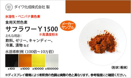 ベニバナ黄色素「サフラワーY1500」 メーカーサンプル5g(粉状)