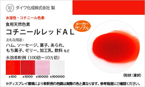 コチニール色素「コチニールレッドAL」 メーカーサンプル30g(液状)