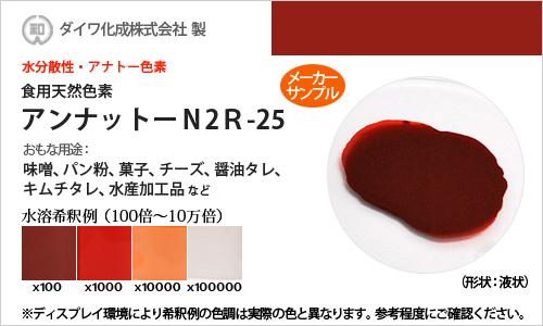 アナトー色素「アンナットーN2R-25」 メーカーサンプル30g(液状・水分散性)