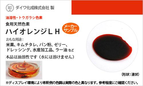 トウガラシ色素「ハイオレンジLH」 メーカーサンプル30g(液状・油溶性)