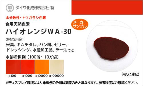トウガラシ色素「ハイオレンジWA-30」 メーカーサンプル30g(液状・水分散性)