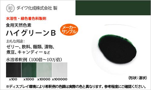 緑色着色料製剤「ハイグリーンB」 メーカーサンプル30g(液状)