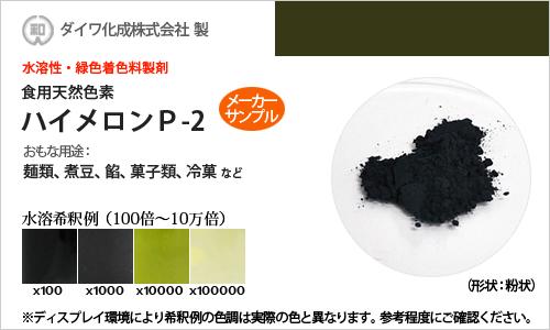 緑色着色料製剤「ハイメロンP-2」 メーカーサンプル5g(高濃度粉末)