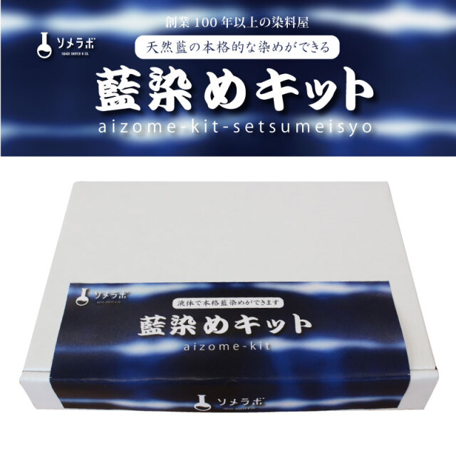 藍染めキット(1111001-set-1)