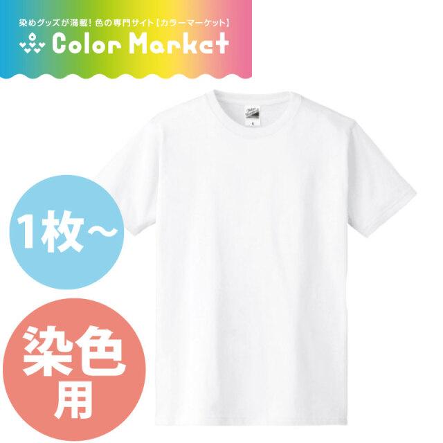 後染め用 Tシャツ DM030 ダルク スタンダード 1枚~