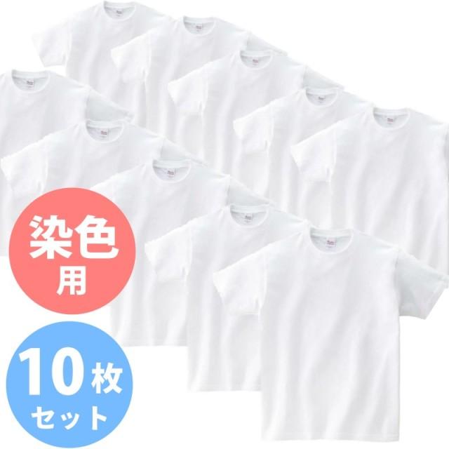 後染め用 Tシャツ 10枚セット キッズ 110 ~ L サイズ ユニフォームにオススメ