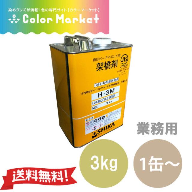 水性高分子イソシアネート系接着剤 ピーアイボンド用 架橋剤 H-3M 3kg 1缶セット~ 2液混合 耐水性 積層接着 オーシカ [取寄商品](1221002)