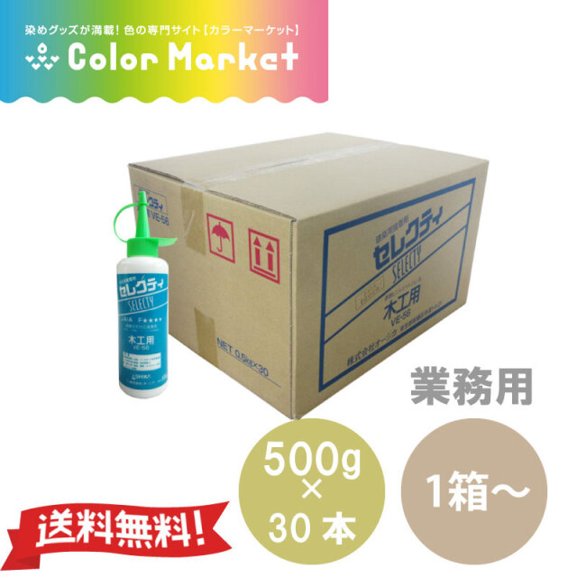 1液タイプ 酢酸ビニル樹脂エマルジョン系接着剤 セレクティ VE-56 500g 30本 1箱セット~ 建築内装用 一般木工用 オーシカ(1221003)
