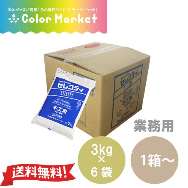 1液タイプ 酢酸ビニル樹脂エマルジョン系接着剤 セレクティ VE-56 3kg 6袋 1箱セット~ 建築内装用 一般木工用 オーシカ(1221004)