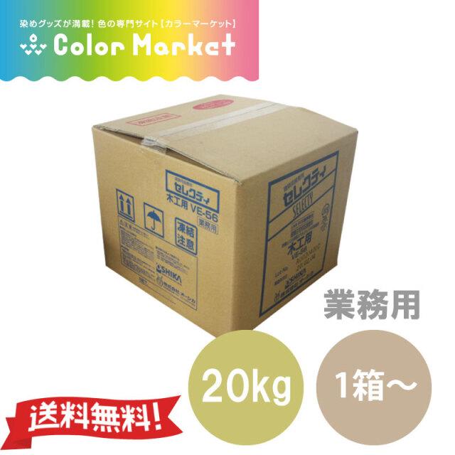 1液タイプ 酢酸ビニル樹脂エマルジョン系接着剤 セレクティ VE-56 20kg 1箱セット~ 建築内装用 一般木工用 オーシカ(1221005)