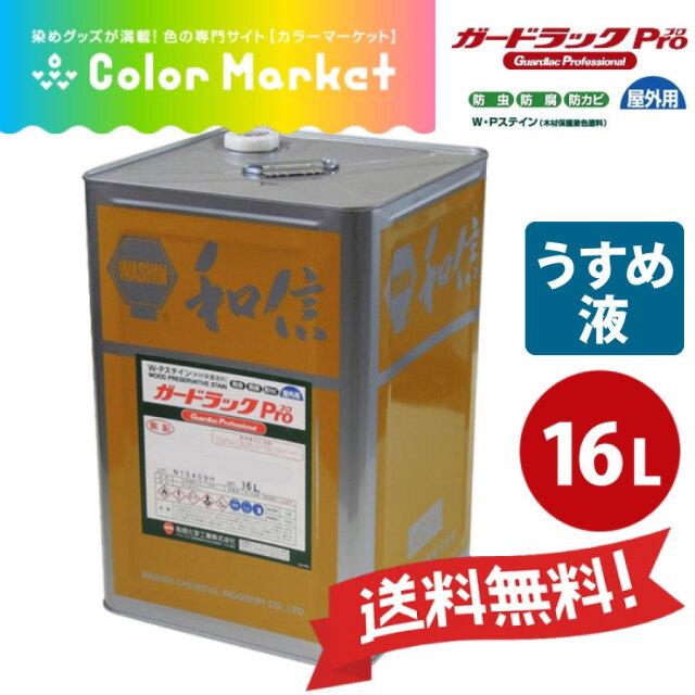 環境対応型 木材保護着色剤 ガードラックPro 16L入 カラー16色 + 専用うすめ液 WPステイン 和信化学工業 油性塗料 [取寄商品]