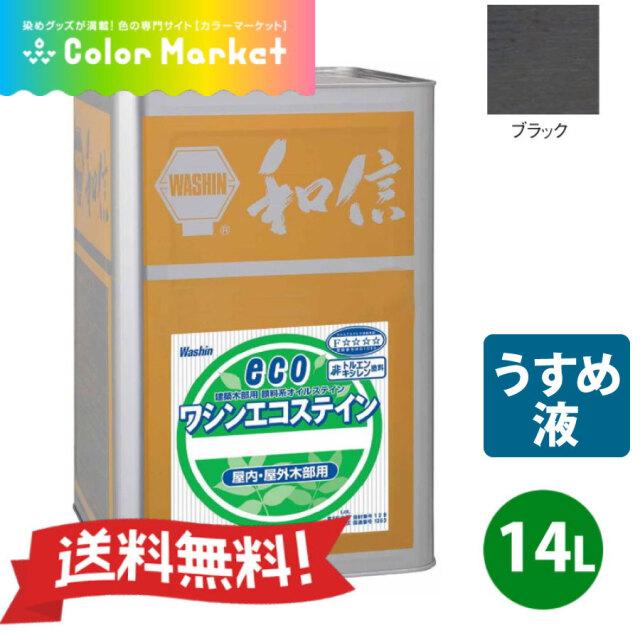 溶剤系塗料 顔料系オイルステイン クリヤー ワシンエコステイン 14L  色:16色 + 専用うすめ液 無鉛 低臭 耐候性抜群 和信化学工業 [取寄商品]