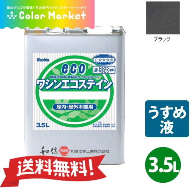 溶剤系塗料 顔料系オイルステイン  ワシンエコステイン 3.5L 色:16色 + 専用うすめ液  無鉛 低臭 耐候性抜群 和信化学工業 [取寄商品]