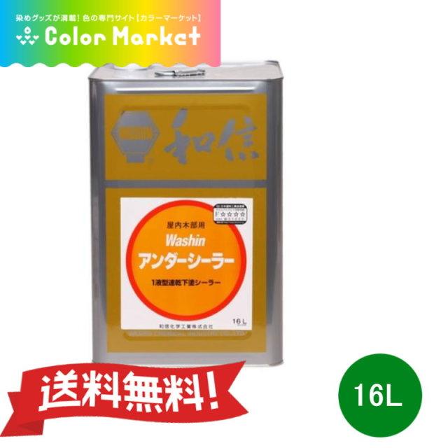 環境対応型 合成樹脂塗料 アンダーシーラー 4L or 16L 色押さえ やに止め 屋内木部用 速乾 密着性良好 和信化学工業 [取寄商品](1222115)
