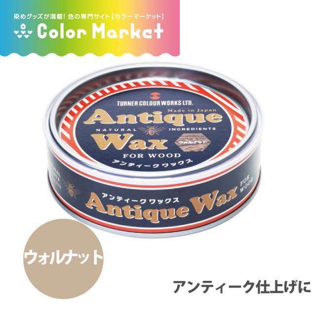 アンティークワックス ウォルナット 120g(1222120)