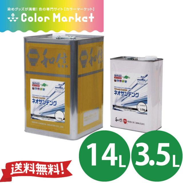 環境対応型 水性アクリル塗料 アクレックス サンデング  3.5kg / 14kg 屋内木部用クリヤー 肉持性 研磨性 和信化学工業 [取寄商品](1222167)