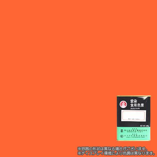 食用黄色5号 サンセットイエローFCF 500gの食紅(食用色素)