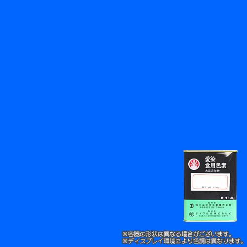 食用青色1号 ブリリアントブルーFCF 500gの食紅(食用色素)
