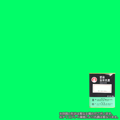 食用色素製剤 メロングリーンT 500gの食紅(食用色素)