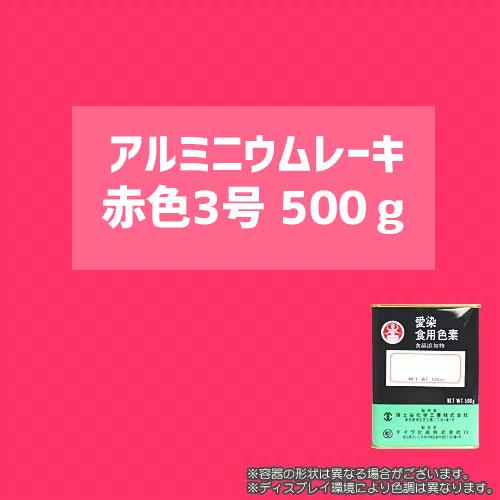 【送料無料】 顔料タイプの食用色素 アルミニウムレーキ赤色3号 500g - 粉末食品、おもちゃや食器の着色、練り込みに最適 / ダイワ化成製の食紅(食用色素)(20602)