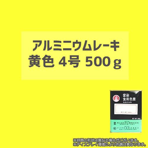 【送料無料】 顔料タイプの食用色素 アルミニウムレーキ黄色4号 500g - 粉末食品、おもちゃや食器の着色、練り込みに最適 / ダイワ化成製の食紅(食用色素)(20612)