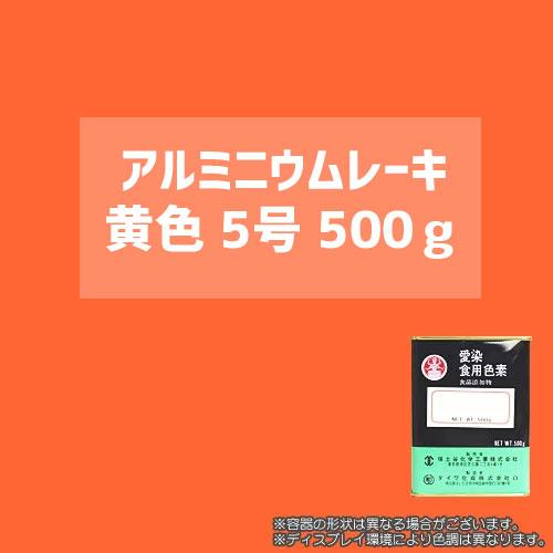 【送料無料】 顔料タイプの食用色素 アルミニウムレーキ黄色5号 500g - 粉末食品、おもちゃや食器の着色、練り込みに最適 / ダイワ化成製の食紅(食用色素)(20622)