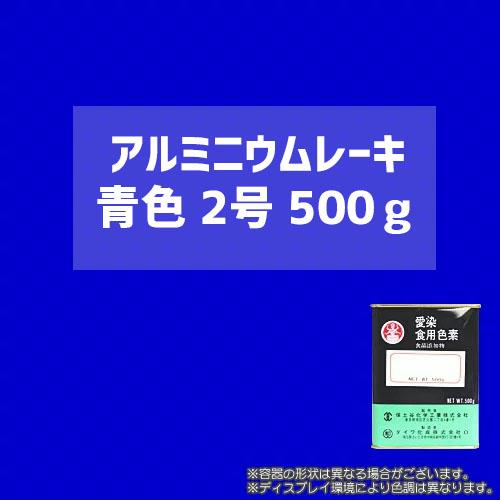 【送料無料】 顔料タイプの食用色素 アルミニウムレーキ青色2号 500g - 粉末食品、おもちゃや食器の着色、練り込みに最適 / ダイワ化成製の食紅(食用色素)(20642)