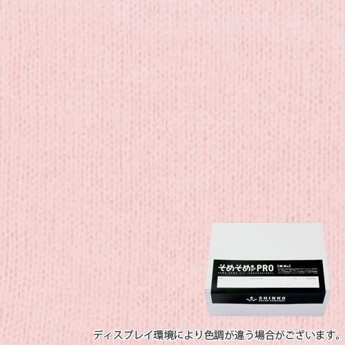 鴇色(とき色)に染める綿麻用の染色キット / そめそめキットPro 【S-0017】(pro-017)