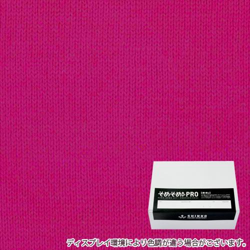 マゼンタ色の染料(綿・麻用の染色キット) - そめそめキットPro / カラーマーケット