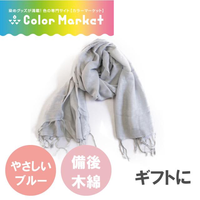 備後木綿 ストール カラータイプ ブルー(1401001-bl)