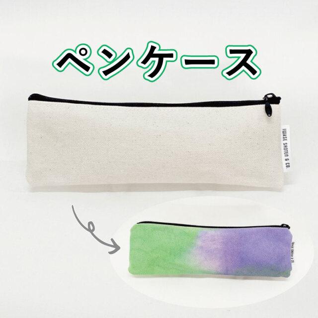 お絵かき用 ペンケース 筆箱 無地 白 シンプル(1421002)