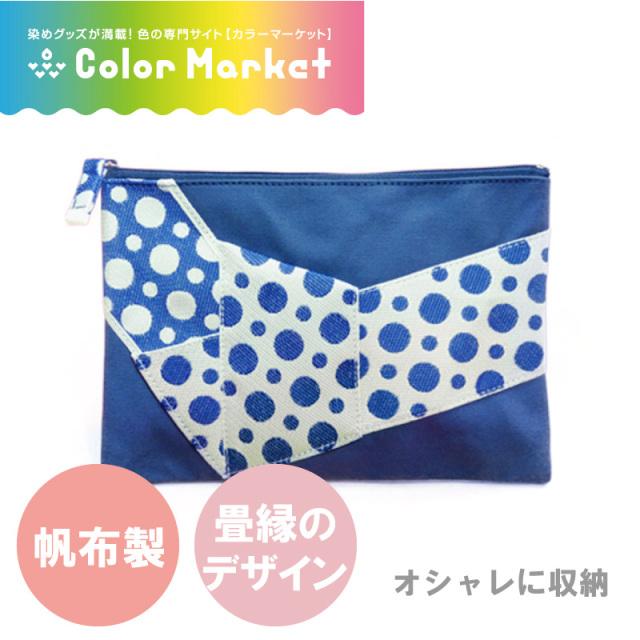 帆布ポーチ畳縁結び ブルー&グレー(1421102)